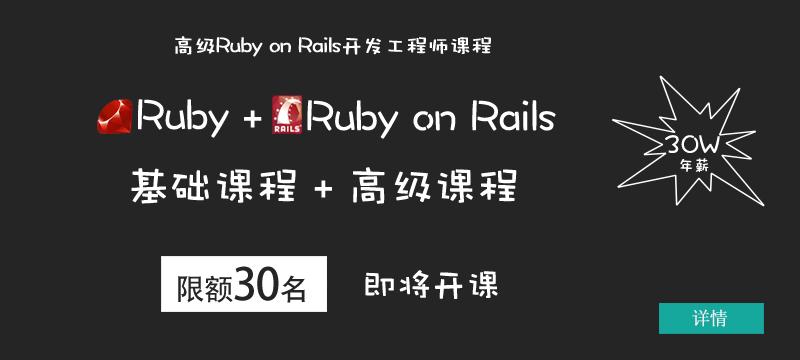 Ruby & Ruby on Rails开发